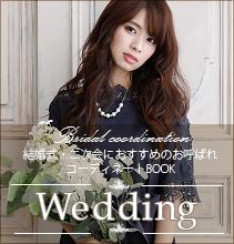 /header/wedding1.jpg