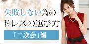 /left/niji_select_pc.jpg