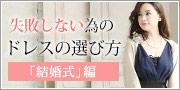 /left/wedding_select_pc.jpg